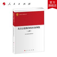 北京志愿服务组织案例集(上、下册)(中国青年志愿服务丛书) 人民出版社