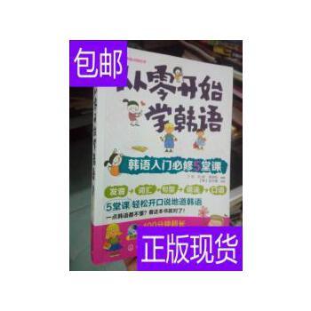 [二手旧书9成新]从零开始学韩语:韩语入门必修5堂课 /丁旻、孙研 正版旧书,没有光盘等附赠品。