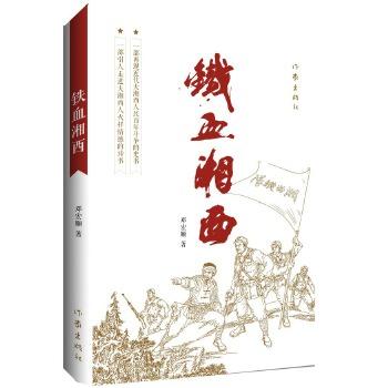 铁血湘西 一部再现近代大湘西人民百年斗争的史书!