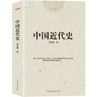 中国近代史(中国近代史的开山之作,公认的中国近代外交史专家和这一研究领域的开拓者,铁嘴李敖备极推崇。)