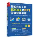 行政办公人员EXCEL与PPT关键技能训练