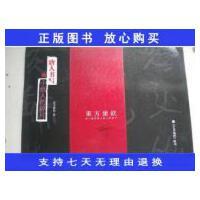 【二手旧书9成新】唐人书写与小纸人的碎片