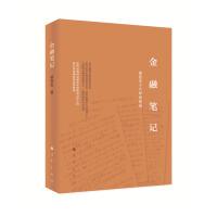 【人民出版社】金融笔记