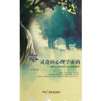 灵奇的心理学密码--揭开心灵深处不为人知的秘密/神奇心理学系列丛书
