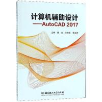 计算机图像设计-Auto CAD 2017(货号:Q1) 潘力,孙纳新,高文胜 9787568257213 北京理工大