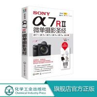 SONY a7R2微单摄影圣经 附白卡+灰卡+黑卡+跑焦测试卡+光圈虚化器 索尼微单相机摄影入门教程 微单摄影宝典 化