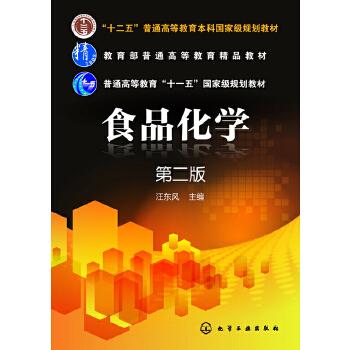 食品化学(汪东风)(二版)