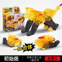 正版猎车兽魂爆速合体套装爆裂男孩变形机器人儿童金刚飞车3玩具 初始版 金狮王