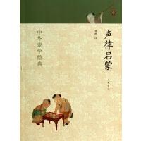 声律启蒙/中华蒙学经典