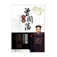 曾国藩兵法/曾国藩智慧经典丛书
