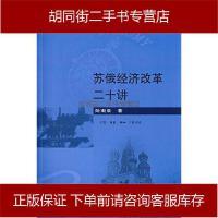 【二手旧书8成新】苏俄经济改革二十讲 陆南泉 生活・读书・新知三联书店 9787108051554