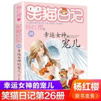幸运女神的宠儿 笑猫日记系列26 杨红樱书童话书单本老师推荐三四五年级课外书 9-12岁小学生课外阅读书籍儿童文学故事