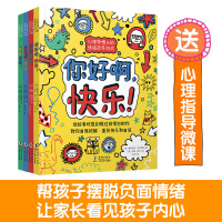 心理学博士的情绪疏导游戏 (套装共4册)