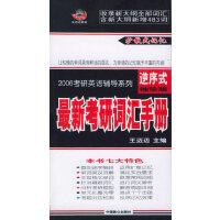 最新考研词汇手册(逆序式袖珍版)