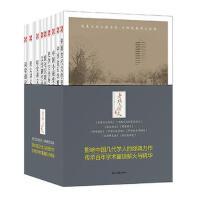 老北大讲义(全9册) 鲁迅,傅斯年等 9787538760255睿智启图书