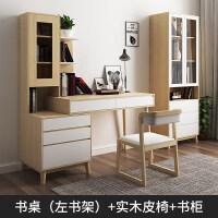 电脑桌简约现代家用学生桌北欧写字台书桌书柜组合一体办公桌书架 +实木皮椅+书柜 是