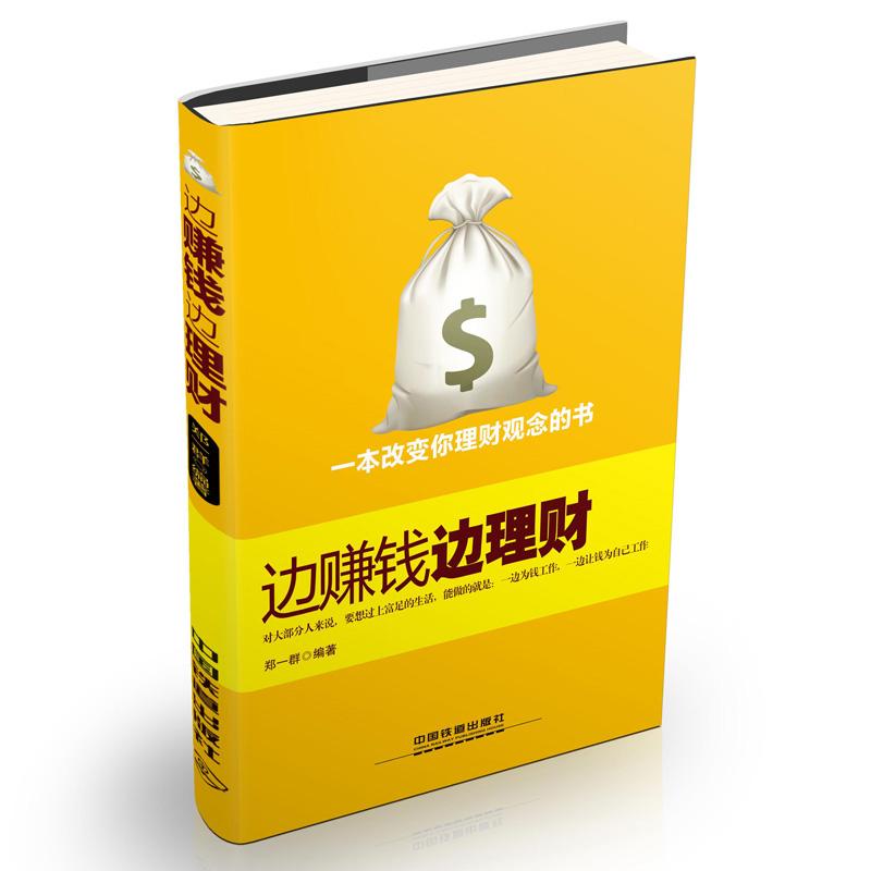 边赚钱边理财 一本转变你理财观念的书,*实际*贴近生活语言的理财书,教你转变思路 ,积累财富,规划人生