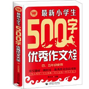 最新小学生500字优秀作文大全(四、五年级使用)