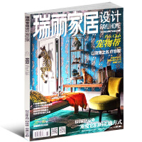 瑞丽家居设计杂志2018年6月 宠物帮以萌宠之名疗愈爱论猫奴的自我修养家装设计艺术装潢装修家居期刊