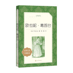 欧也妮・葛朗台 人民文学出版社