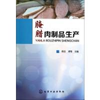 腌腊肉制品生产 曾洁//刘骞