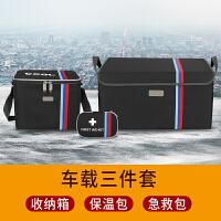汽车收纳箱后备箱储物箱车载整理箱车用置物盒多功能车尾箱三件套