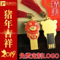 中国风猪年吉祥物u盘64g精美金属创意公司商务礼品定制刻字印logo