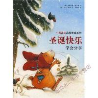 【二手旧书8成新】圣诞快乐 _奥_布丽吉特・威宁格 南海出版 9787544238960