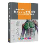 包邮台版 艺用3D人体解剖书 认识人体结构与造型 山迪斯.康德拉� 9789869492782 大家出版