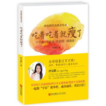 """唐安麒饮食瘦身革命:吃着吃着就瘦了比""""轻断食""""更易坚持,不节食,健康瘦!林志玲恩师唐安麒独创""""宇宙饮食法"""",帮数百万人瘦身成功。"""