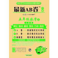 15秋 最新AB卷五年级数学―苏教版(上)