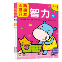 邦臣小红花・头脑潜能开发:智力 4-5岁(套装共2册)