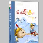 世界儿童文学典藏馆――木偶奇遇记
