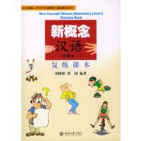 新概念汉语复练课本(附CD两张)/北大版新一代对外汉语教材基础教程系列