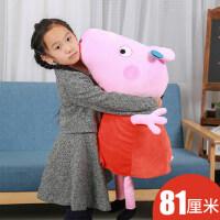超大号小猪佩奇毛绒玩具佩琪布娃娃公仔女生抱枕女孩玩偶生日礼物