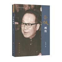 谷牧画传(改革开放元勋画传丛书)(第一辑)