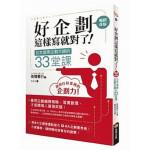 包邮台版 好企划这样写就对了 日本首席企划大师的33堂课(畅销改版)高桥宪行著9789864776450