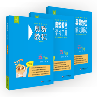奥数教程五年级(第七版)套装(教程+能力测试+学习手册全3册)