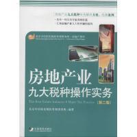 房地产业九大税种操作实务(第2版) 中国市场出版社