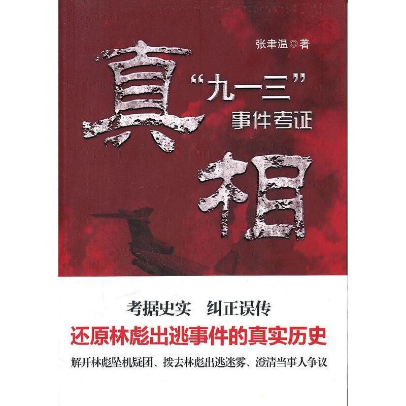 """真相:""""九一三""""事件考证--还原林彪出逃事件的真实历史"""