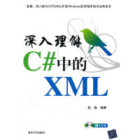 深入理解C#中的XML(配光盘)