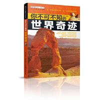 (全新版)学生探索书系・你不可不知的世界奇迹
