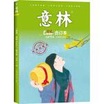 意林全彩Color合订本2019年第01-04期(总第11卷)