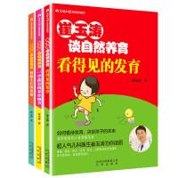 崔玉涛谈宝宝发育(3册)