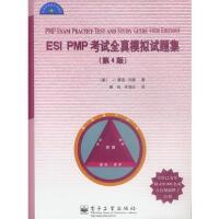 ESI PMP 考试全真模拟试题集(第4版) 9787505384606 (美)沃德,裴鸣,宋海云 电子工业出版社