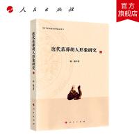 唐代墓葬胡人形象研究 人民出版社