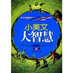 方圆青苹果阅读:小美文・大智慧(第2辑)