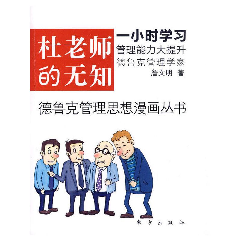 杜老师的无知全球第一套德鲁克管理思想漫画丛书之2,《杜老师的一天》创下管理漫画销