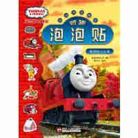 托马斯和朋友妙趣泡泡贴 聪明的小火车