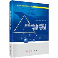 舰船装备保障理论创新与实践